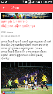 CamboSport- screenshot thumbnail