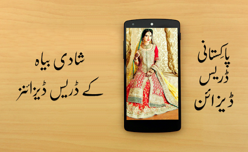 パキスタンのドレスデザイン
