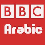 الأخبار العربية BBC Arabic Icon