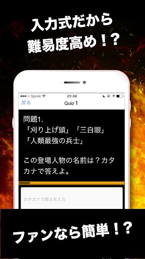 玩免費益智APP|下載キャラクイズ?for 進撃の巨人 app不用錢|硬是要APP
