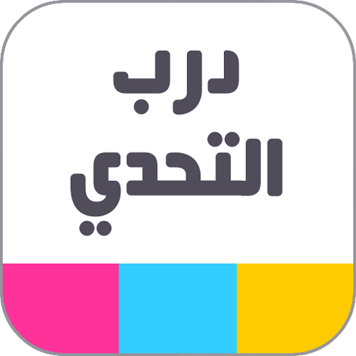 درب التحدي - العاب ذكاء game (apk) free download for Android/PC/Windows