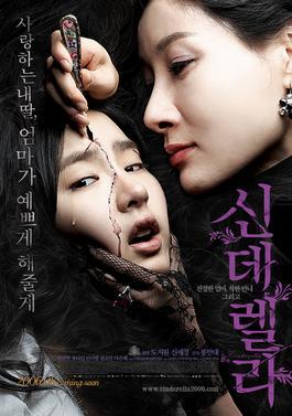 Cinderella_(2006_film)