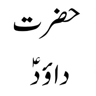 Hazrat Dawood AS - náhled