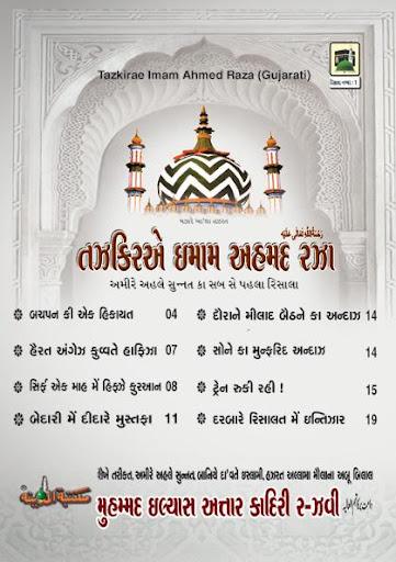 Tazkirae Imam Ahmed Raza Guj