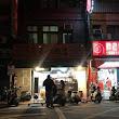 阿春の粥店