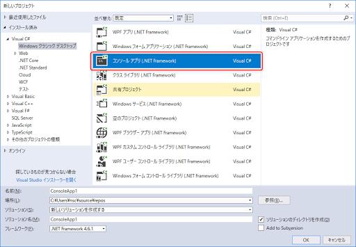 Visual Studioプロジェクト作成