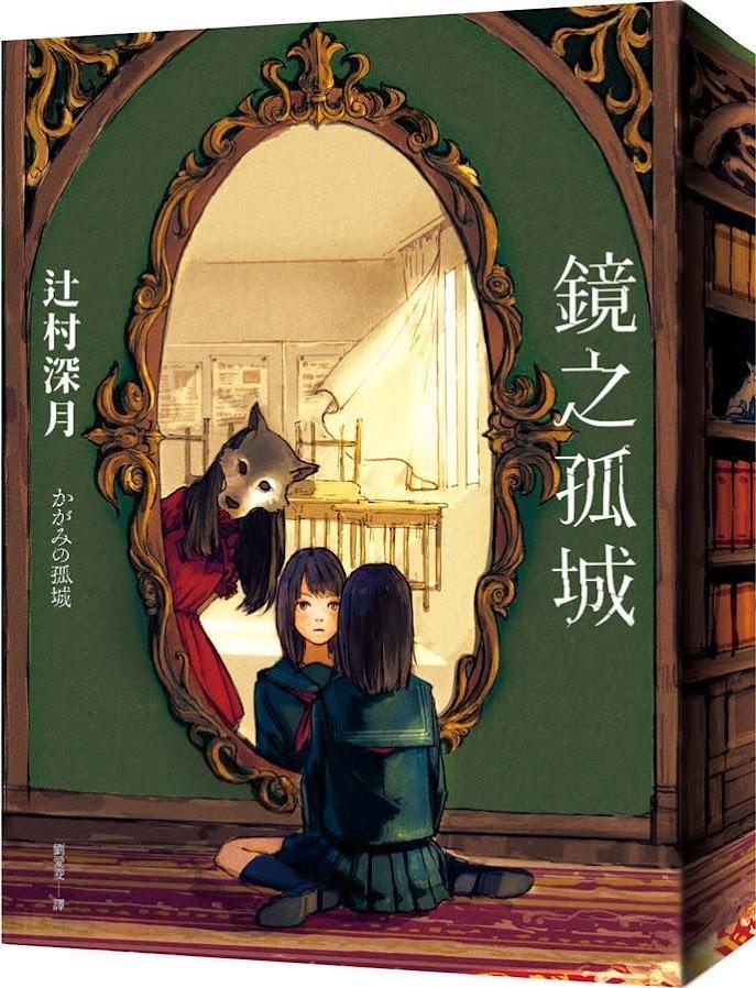 溫柔的守護者──讀辻村深月《鏡之孤城》