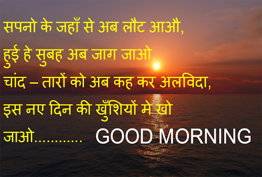 Hindi Good Morning Image screenshot 5