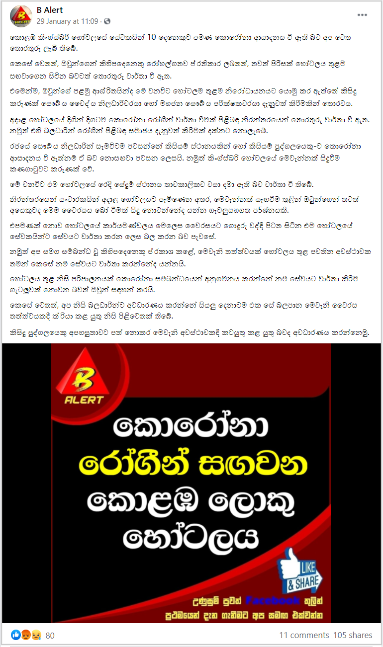 D:\AAA -Fact Checking\Completed\AAA-Publish\Sinhala\2021\38 Kingsbury\7306b84d-3da0-450f-9973-6d8d6d677b61.png