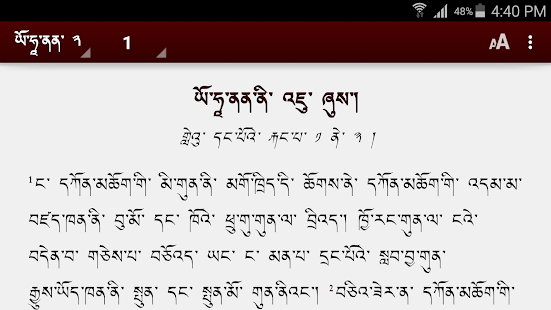 Ladakhi Bible- screenshot thumbnail