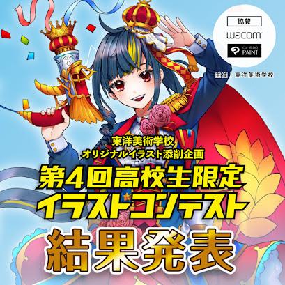 【イベント告知】第4回 高校生限定イラストコンテスト結果報告!!