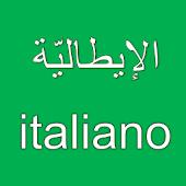 تحدث اللغة الايطالية بطلاقة