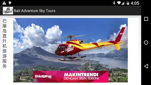 BaliAdventureSkyToursCN 巴厘岛直升机