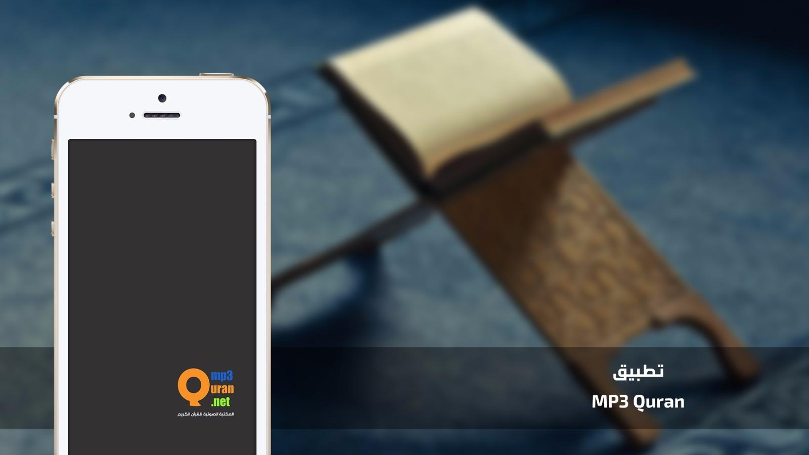 MP3 Quran - V 2.0- screenshot