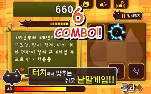 韩语单词 知识竞赛