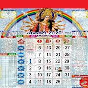 Hindi Panchang 2020 Calendar हिंदी पंचांग 2020