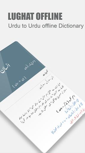 Urdu Lughat Offline -Urdu to Urdu Dictionary 1.5 screenshots 2