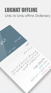 Urdu Lughat Offline -Urdu to Urdu Dictionary - náhled