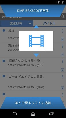 Panasonic Media Accessのおすすめ画像5