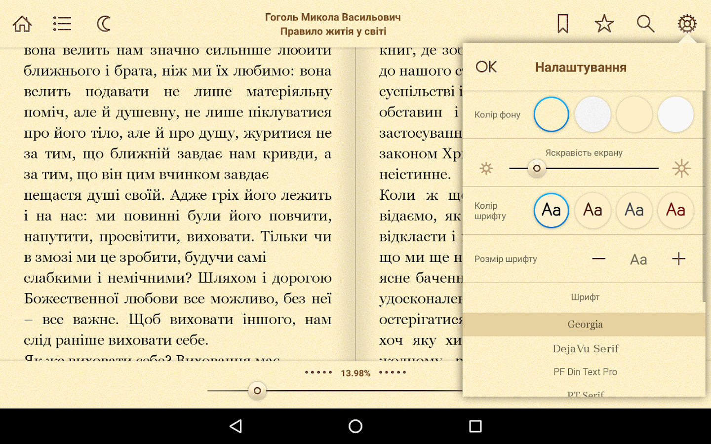 Knyharnia.com - Книгарня- screenshot