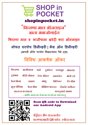 Shop in Pocket - Online Shopping App for Ambajogai Screenshots 5