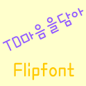 TDHeartgift™ Korean Flipfont icon
