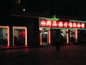 Photo: a noodle restaurant near QRRS area in eastern Qiqihar. 中国北车齐车公司附近的群英楼什锦拉面馆.