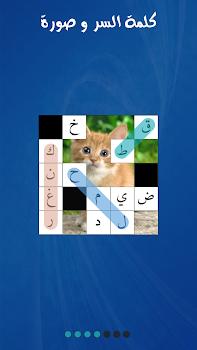 لعبة كلمة السر وصورة
