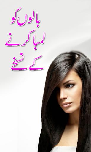 Hair Care Tips in Urdu