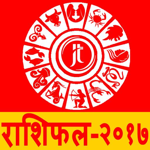 Daily Nepali Rashifal 2017