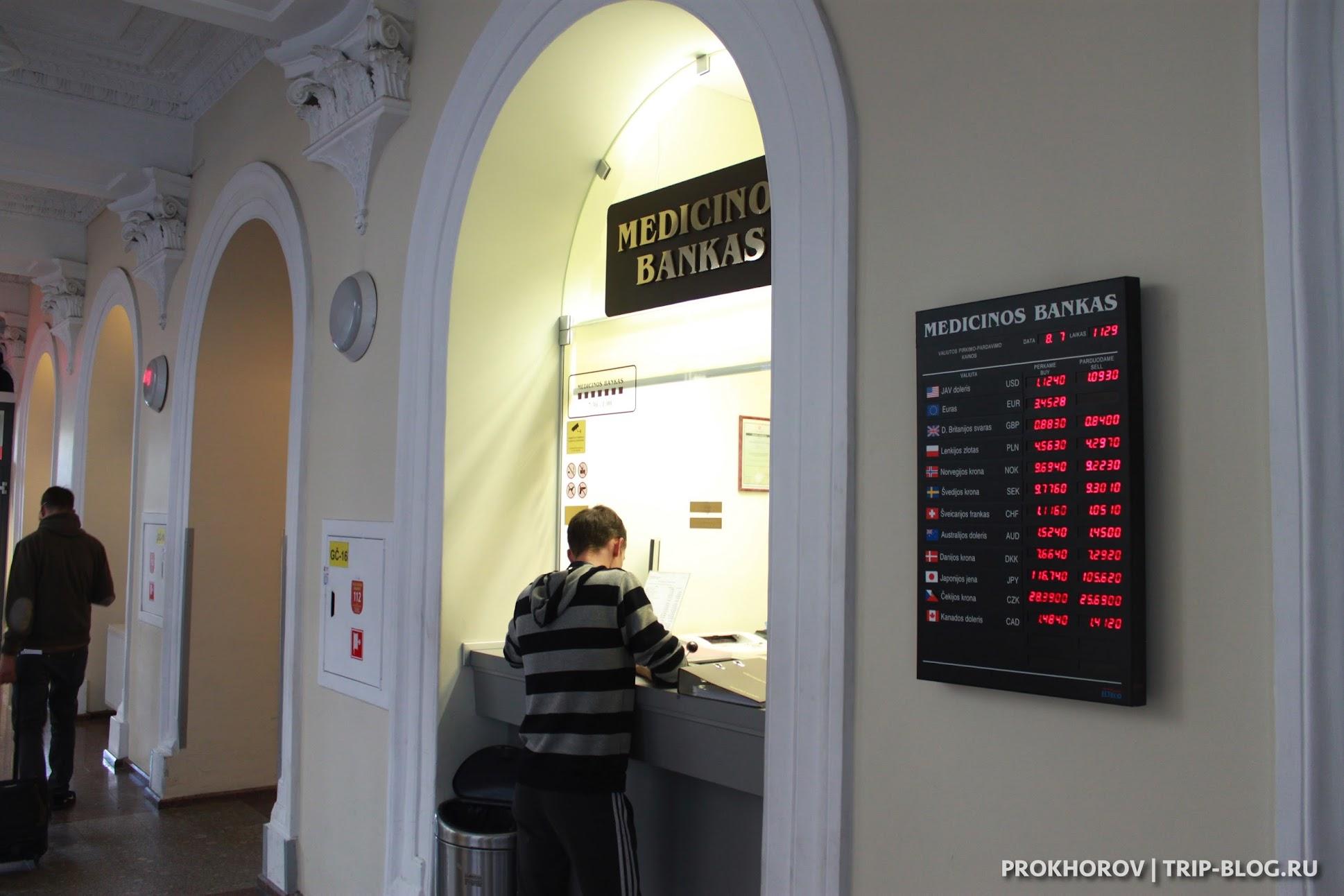 аэропорт Вильнюса обмен валюты