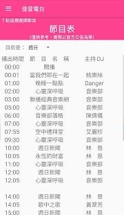 佳音電台(含靈修節目)[非官方] - náhled
