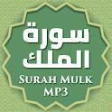 সূরা মূলক অডিও Surah Mulk audio icon