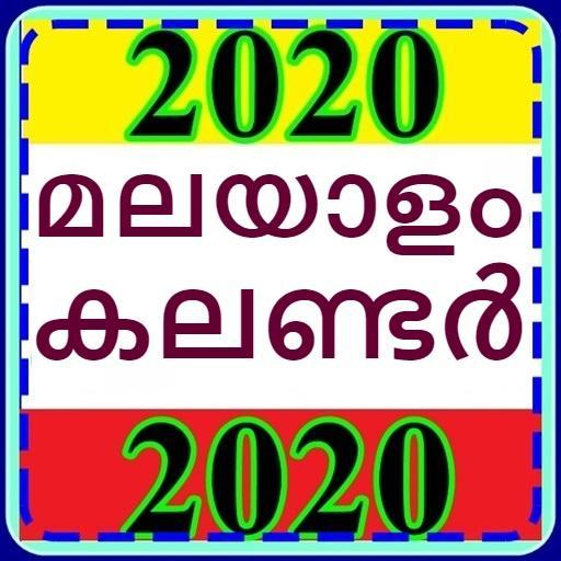 Ku Calendar 2020 Malayalam Calendar 2020   Manorama Calendar 2020   Izinhlelo