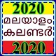 Malayalam Calendar 2020 - Manorama Calendar 2020 APK
