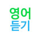영어듣기 icon