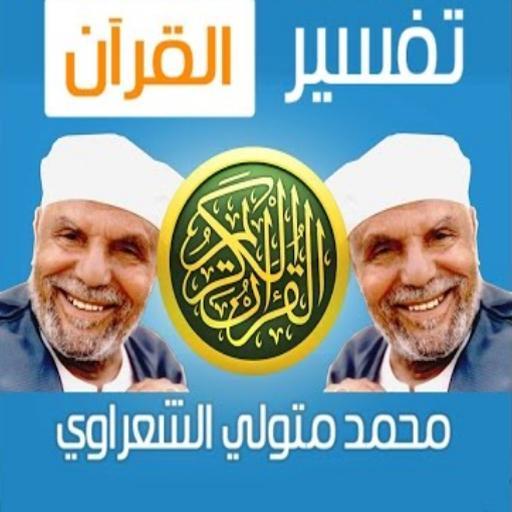 تفسيرالقرآن للشيخ محمدالشعراوي
