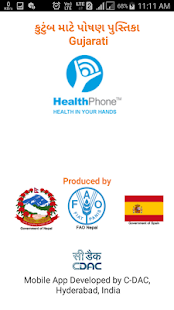 Nutrition Gujarati HealthPhone- screenshot thumbnail
