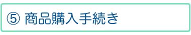海外転送サービス体験05