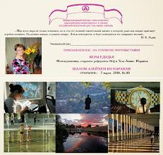 Photo: Пригласительный билет на выставку Веры Едидья