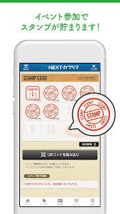 Download NEXT・カワシマ 公式アプリ For PC Windows and Mac apk screenshot 3