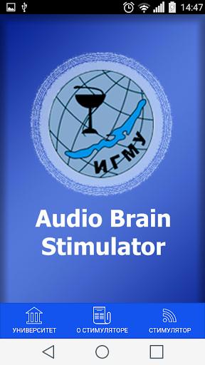 Audio Brain