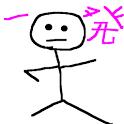 一発芸なら一発野球 〜ウケル!爆笑!大爆笑!な一発芸!〜 icon