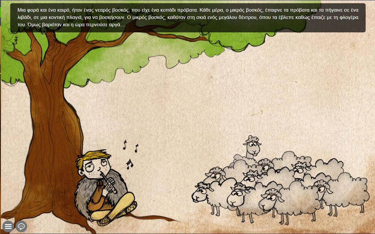 Μύθοι του Αισώπου 2 - στιγμιότυπο οθόνης