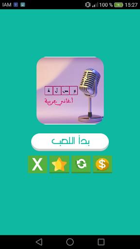 وصلة من يغني  - اغاني عربية