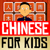 Learn Chinese - For Kids