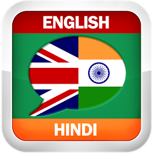 Download english for spice hindi free mobile dictionary to