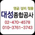 대성종합공사 icon