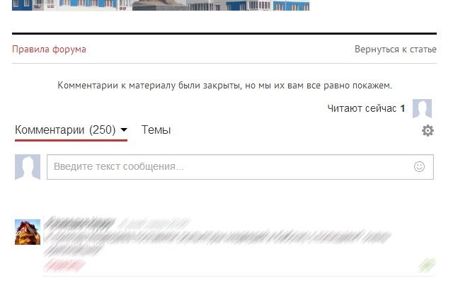 Комментарии Lenta.ru