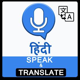 Hindi Speak and Translate – Speak & Translate